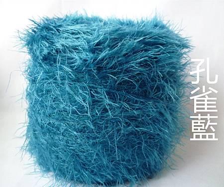 孔雀藍.JPG
