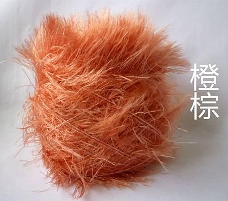 橙棕.JPG