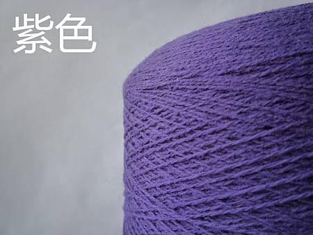 犛牛絨-紫色.JPG