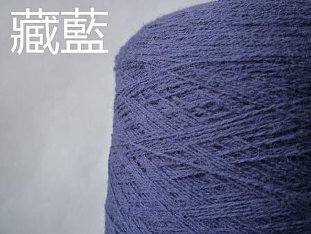 犛牛絨-藏藍.jpg