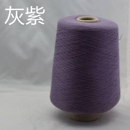 1真丝羊绒灰紫(4150克)_副本.jpg