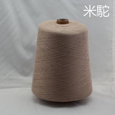 1真丝羊绒(米驼48支,1800克_副本.jpg