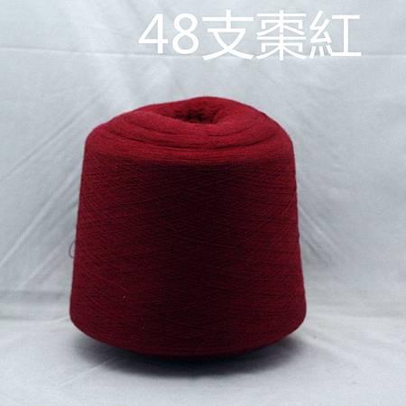 1真丝羊绒枣红(48支,1200克)_副本.jpg