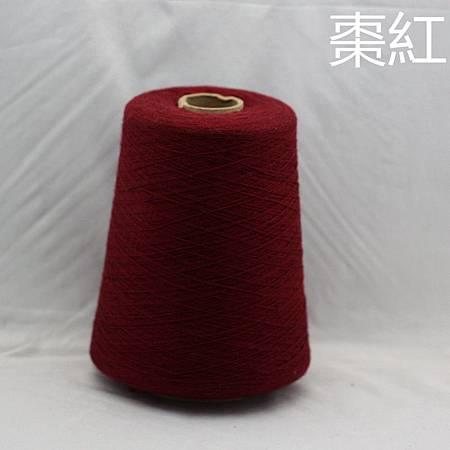 1真丝羊绒枣红(32支,5300克)_副本.jpg