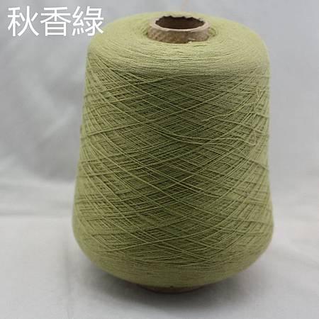 1真丝羊绒秋香绿(48支,1300克)_副本.jpg