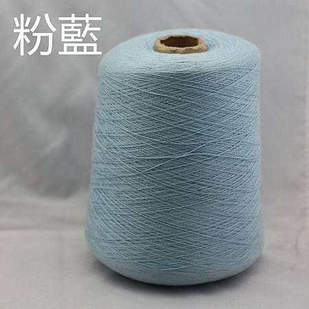 1真丝羊绒粉蓝(32支,2000克)_副本.jpg