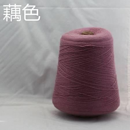 1真丝羊绒藕色(10500克,48支)_副本.jpg