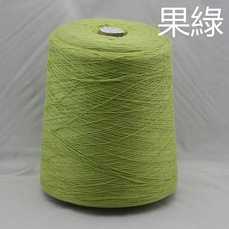 1真丝羊绒荧光绿(32支,2800克)_副本.jpg