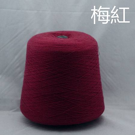 1梅红真丝羊绒(1150克,48支)_副本.jpg