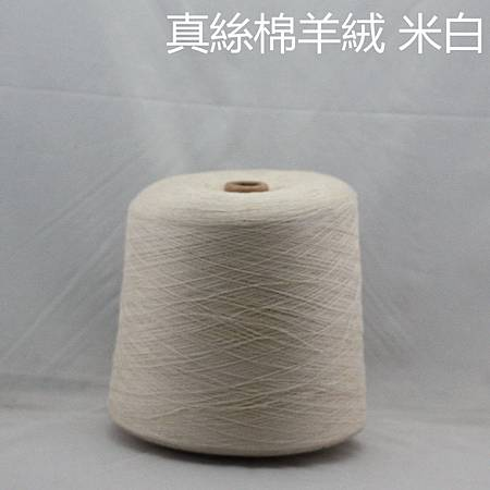 2真丝棉羊绒米白(4400克,48支)_副本.jpg