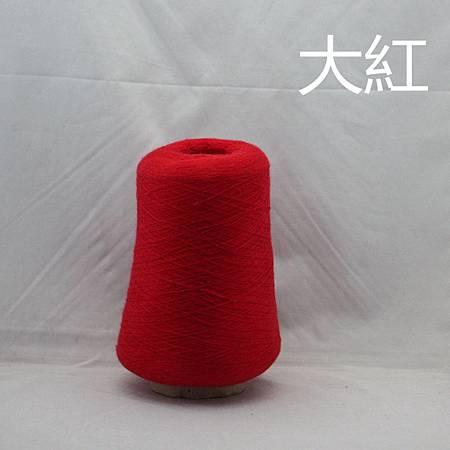 1鲜大红真丝羊绒(48支,6500克)_副本.jpg
