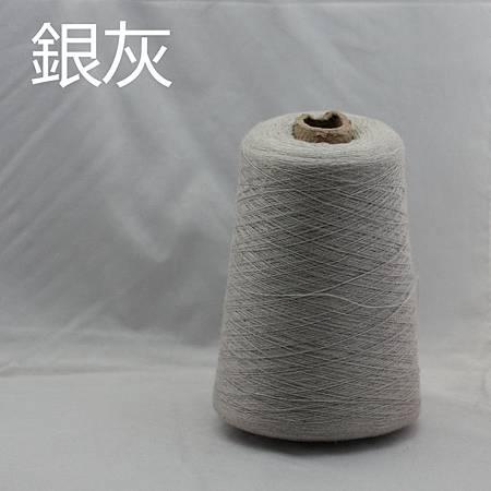 1银灰(真丝羊绒(48支,13公斤)_副本.jpg