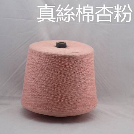 2真丝棉羊绒杏粉(2100克)_副本.jpg