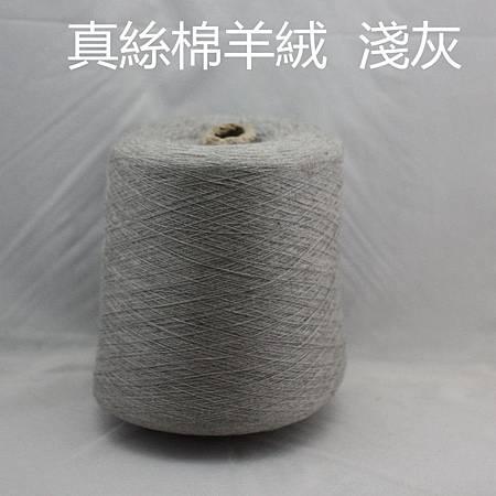 2真丝棉羊绒浅灰(2300克)_副本.jpg