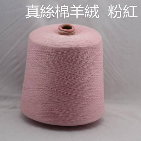 2真丝棉羊绒粉红(7700克,701515,48支)_副本.jpg