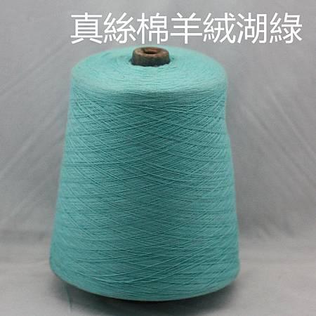 2真丝棉羊绒湖绿(1800克,48支)_副本.jpg