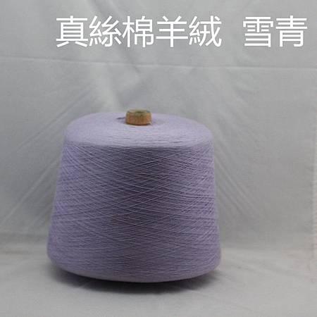2真丝棉羊绒雪青(1800克)_副本.jpg