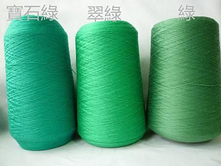寶石綠+翠綠+綠.JPG