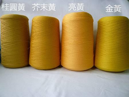 桂圓黃+芥黃+亮黃+金黃.JPG