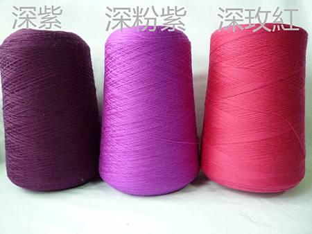 紫+深粉紫+深玫紅.JPG
