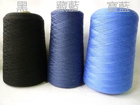 黑+藏藍+寶藍.JPG