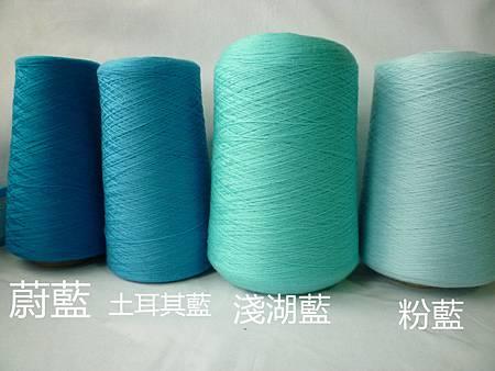 蔚藍+海藍+淺湖藍+粉藍.JPG