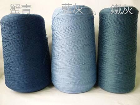 蟹青+藍灰+鐵灰.JPG
