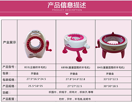 毛線機產品信息.png