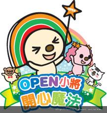 Open將.jpg
