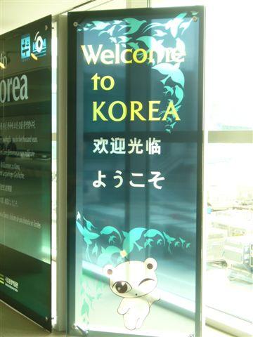 韓國到了~