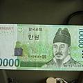 韓幣10000元