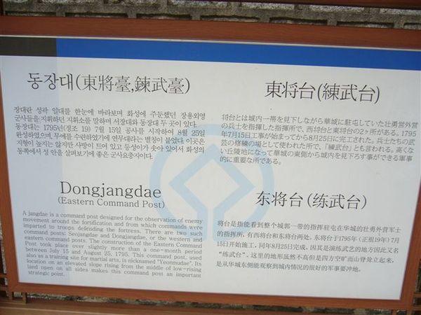 水原華城練武台標示