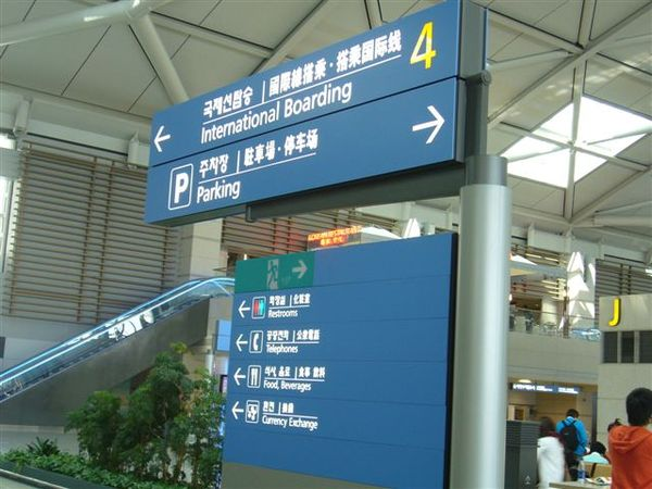 仁川機場標示牌