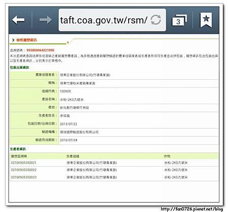 Screenshot_2013-11-18-15-26-55.jpg