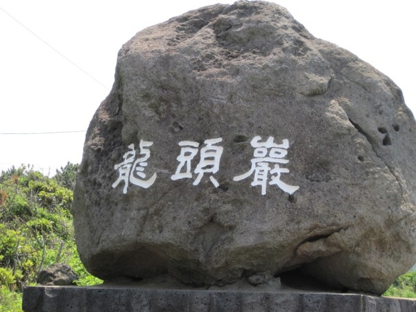 980521濟州島 326.jpg