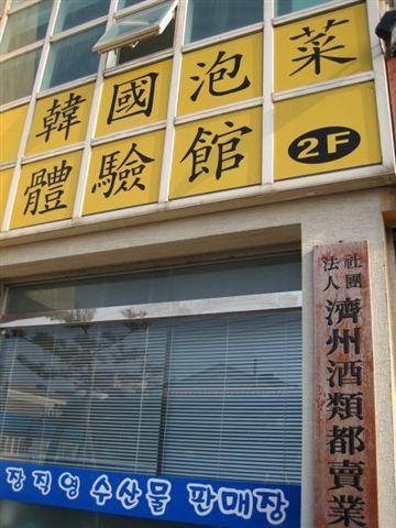 980521濟州島 419.jpg