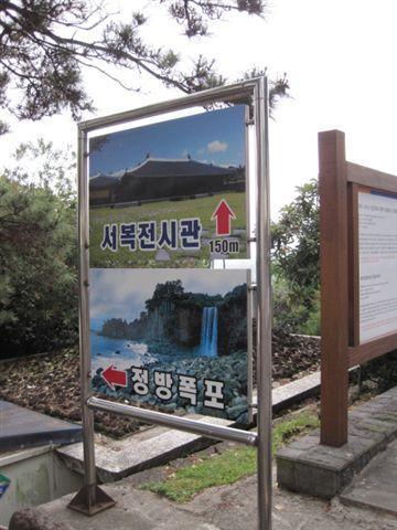 980521濟州島 660.jpg