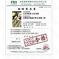 背面-苗栗卓蘭鎮芬芳果園_梨_吳長勝-0826[1].jpg