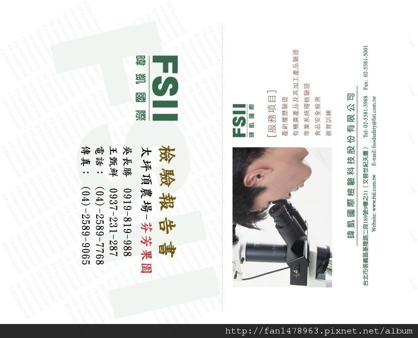 正面-苗栗卓蘭鎮芬芳果園_梨_吳長勝-0826[1].JPG