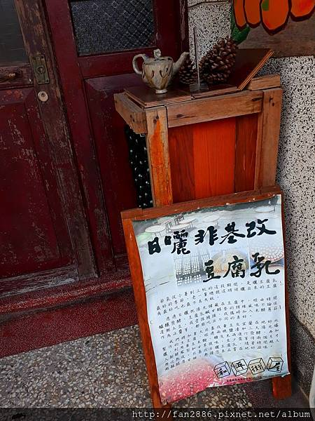20170817_154051.jpg頭城和平老街