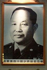 父親-陸軍第40師少將師長范麟.jpg