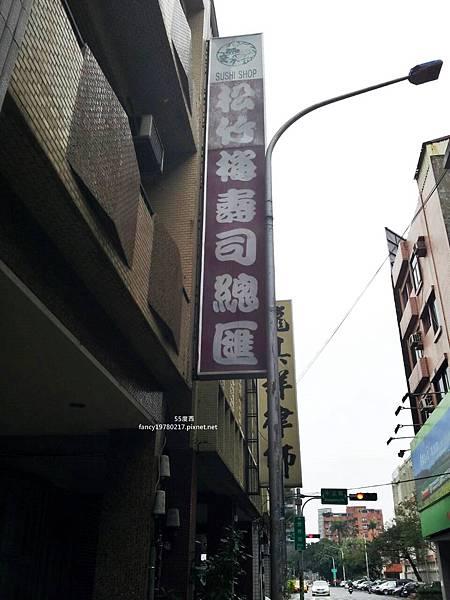新竹松竹梅壽司總匯 8.jpg