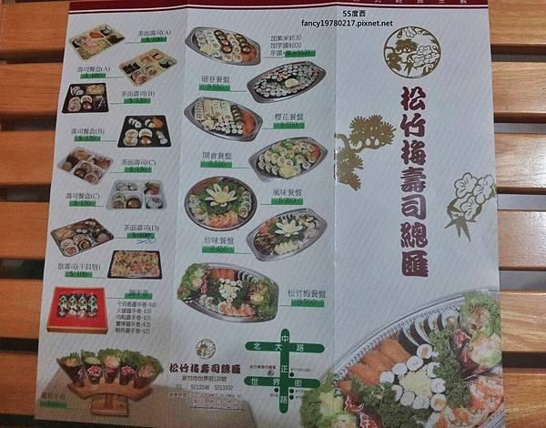 新竹松竹梅壽司總匯 16.jpg