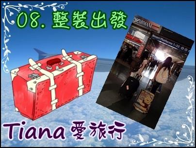 Tiana愛旅行 08 整裝出發.JPG