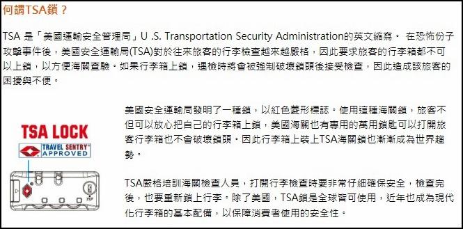 TSA 鎖 003.jpg
