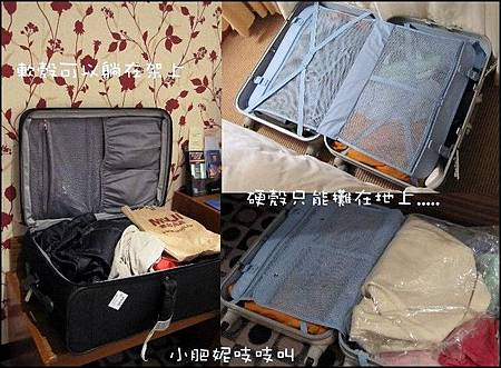 行李打包術 001.jpg