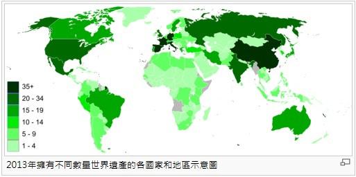 2013世遺數量.jpg