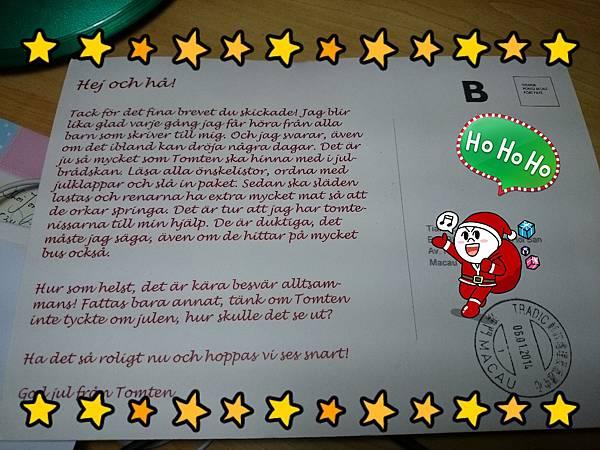 瑞典聖誕老人回信 (2).jpg
