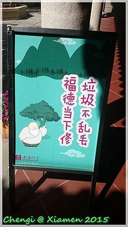 廈門 南普陀寺 (27).JPG