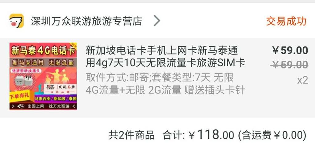 新加坡4G上網卡.jpg